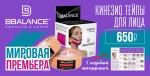 Набор кинезио тейпов для лица BB FACE TAPE™ 2,5 см × 10 м белый