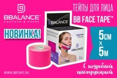 Кинезио тейп для лица BB FACE TAPE™ 5 см × 5 м хлопок розовый